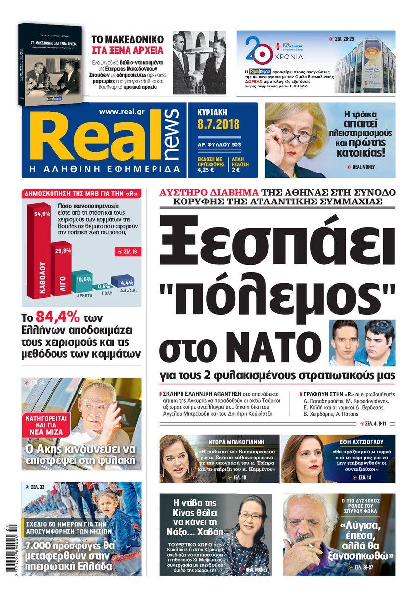 Η Realnews της Κυριακής (8/7/2018)