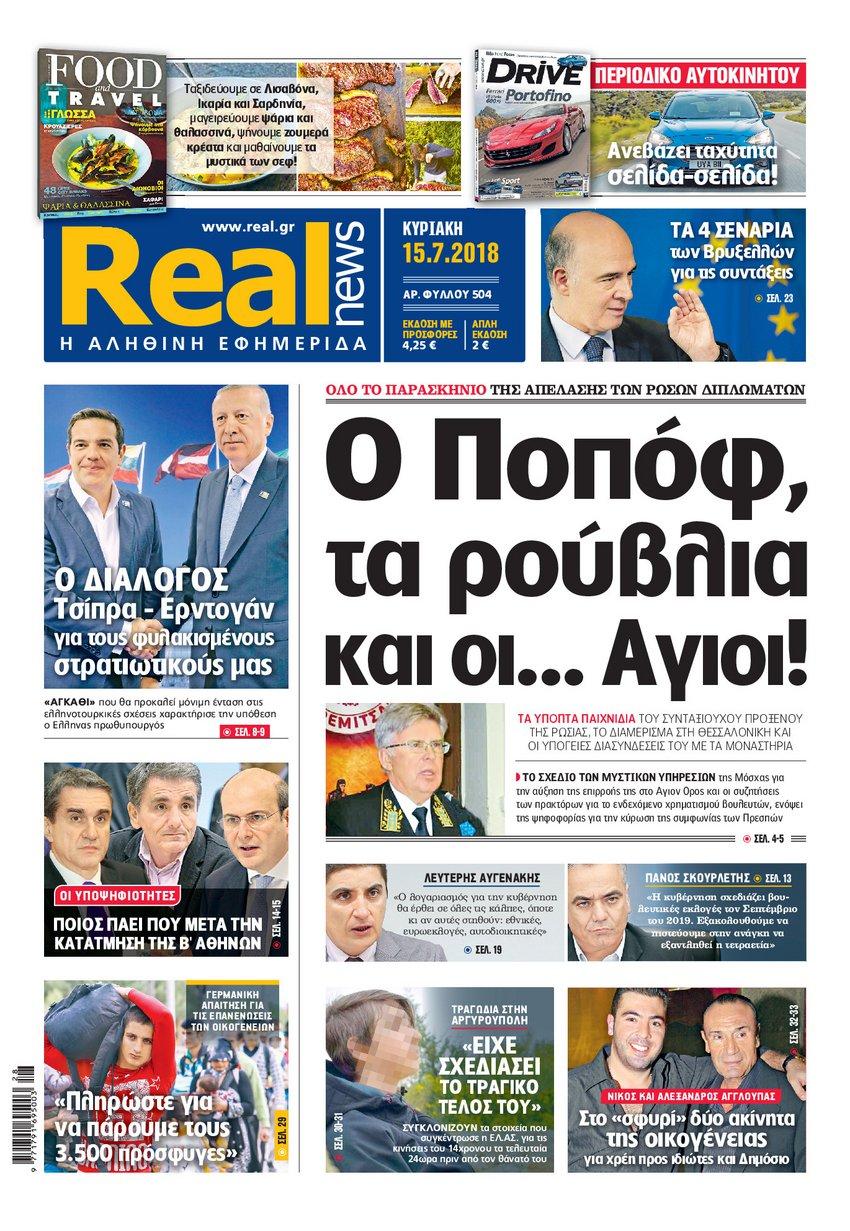 Realnews (15/7/2018)