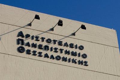 Διεθνές πνευματικό κέντρο αφιερωμένο στον Αριστοτέλη στα Στάγειρα