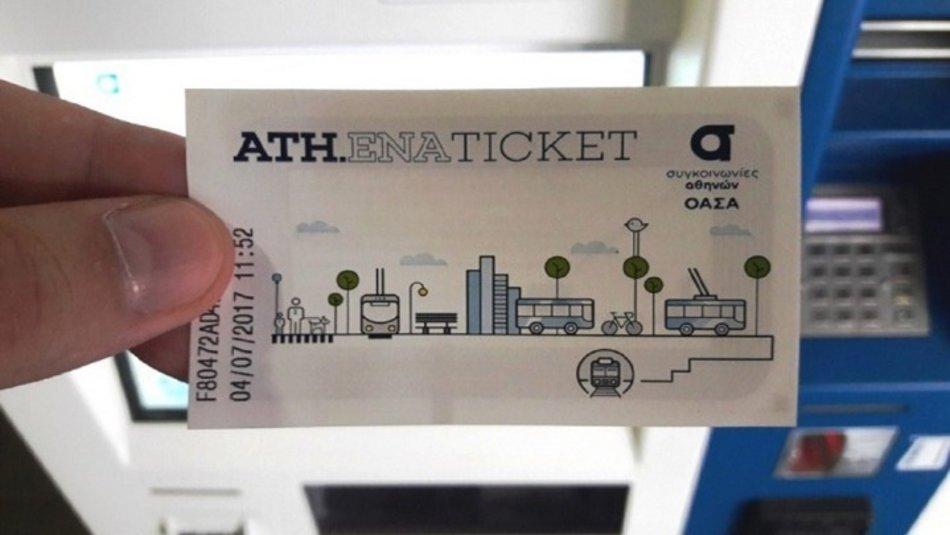 Τέλος τo χάρτινο μειωμένο ηλεκτρονικό εισιτήριο του ΟΑΣΑ