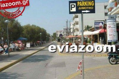 Τραγωδία στην Εύβοια - «Έσβησε» ξαφνικά Βέλγος τουρίστας