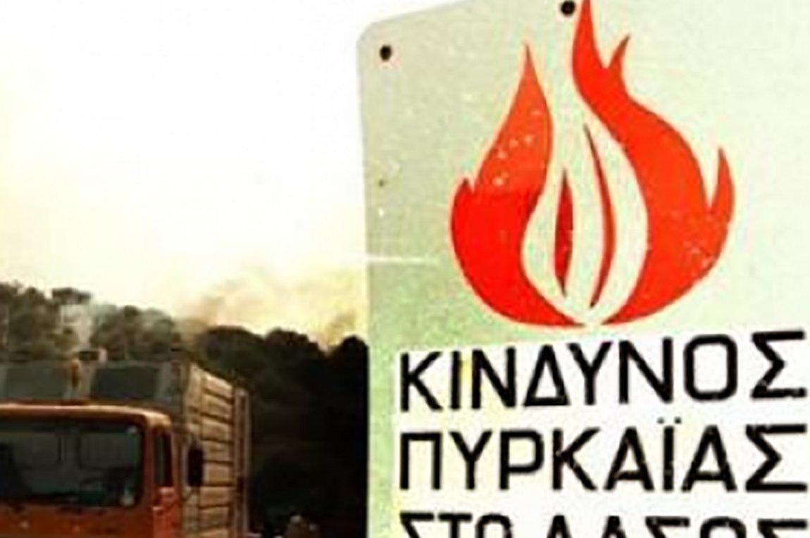 Αποτέλεσμα εικόνας για Πολύ υψηλός κίνδυνος πυρκαγιάς