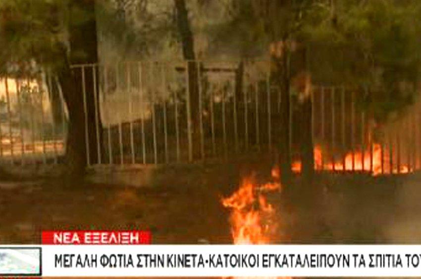 Σε πύρινο κλοιό η Κινέτα – Εικόνες αποκάλυψης - Στις φλόγες σπίτια