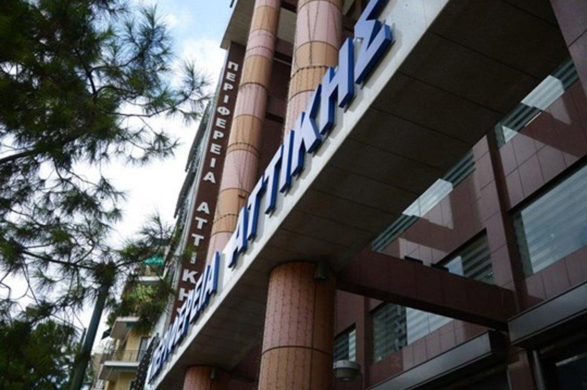Περιφ. Αττικής: Εξοικονόμηση 500.000 ευρώ από τη μετεγκατάσταση της ΠΕ Β.Τομέα Αθηνών