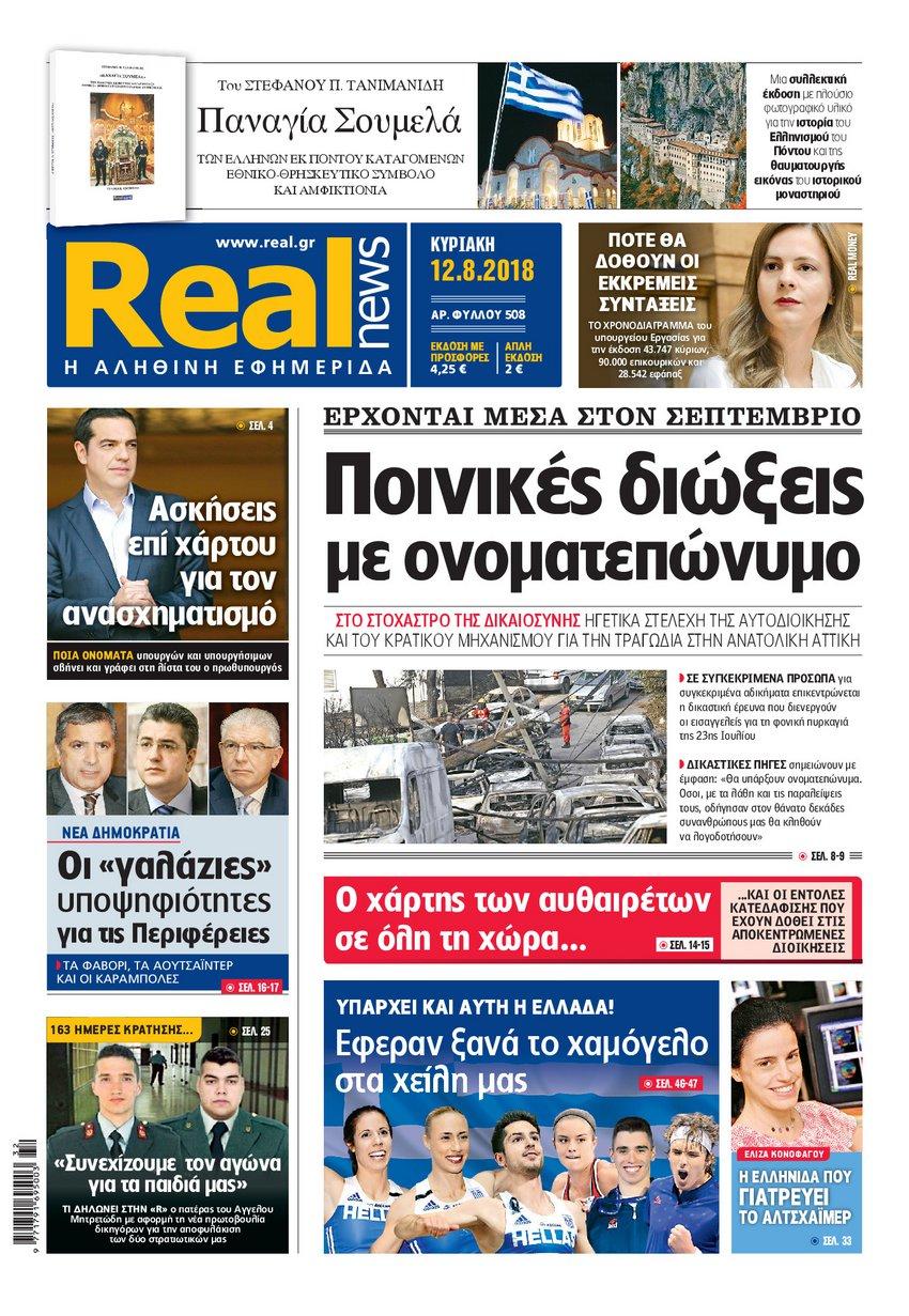 Realnews (12/8/2018)