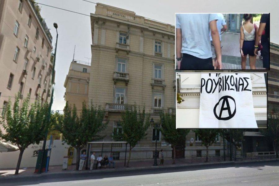Εισβολή του Ρουβίκωνα στην πρεσβεία της Αυστρίας - Πέταξαν φειγ βολάν και έφυγαν ανενόχλητοι