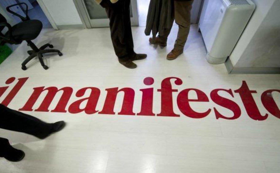 Il Manifesto: Η Ελλάδα βγαίνει από τα μνημόνια λιτότητας