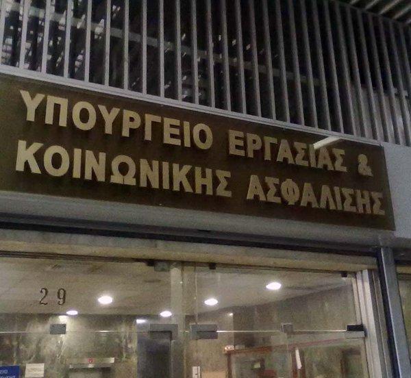 Υπουργείο Εργασίας: Πέμπτη καταβολή έκτακτης οικονομικής ενίσχυσης σε πυρόπληκτους συνταξιούχους