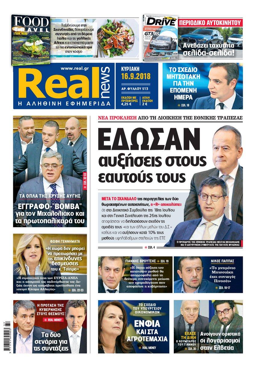 H Realnews της Κυριακής (16/9/2018)