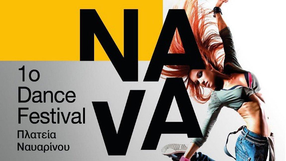 8560b513ad9 Πρώτο Φεστιβάλ Χορού της Πλατείας Ναυαρίνου από το ΕΕΘ | ενότητες ...