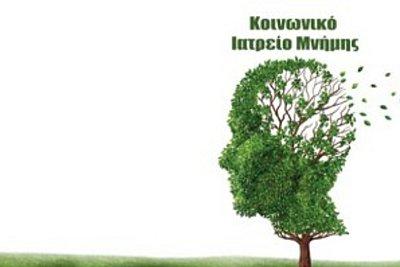 Για 3η χρονιά Ιατρείο Μνήμης από τις κοινωνικές υπηρεσίες του Δήμου Κορυδαλλού