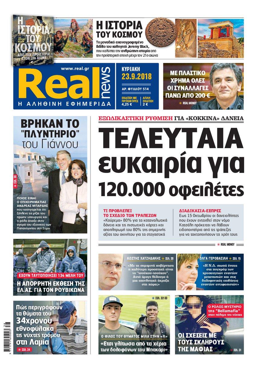 Η Realnews αυτής της Κυριακής