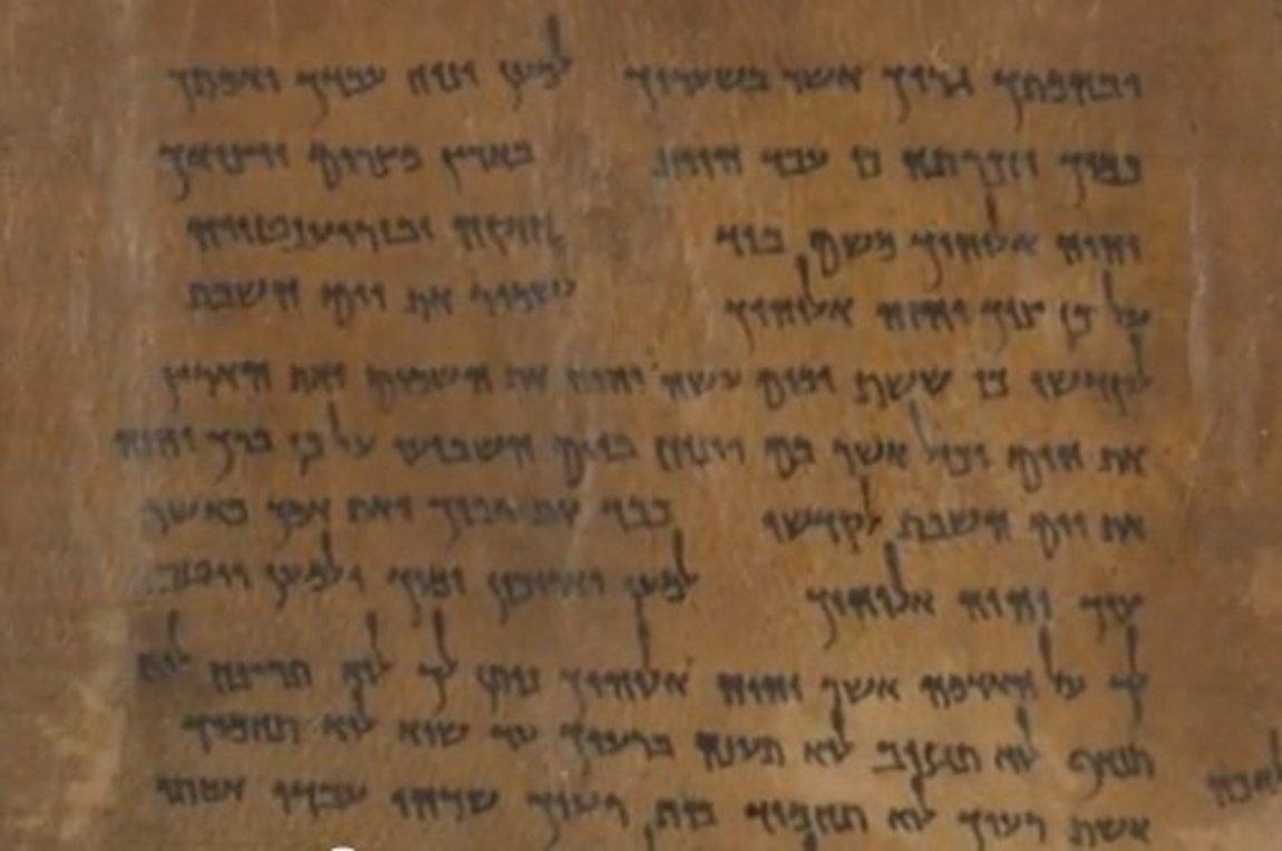που χρονολογείται από τον Ησαΐα