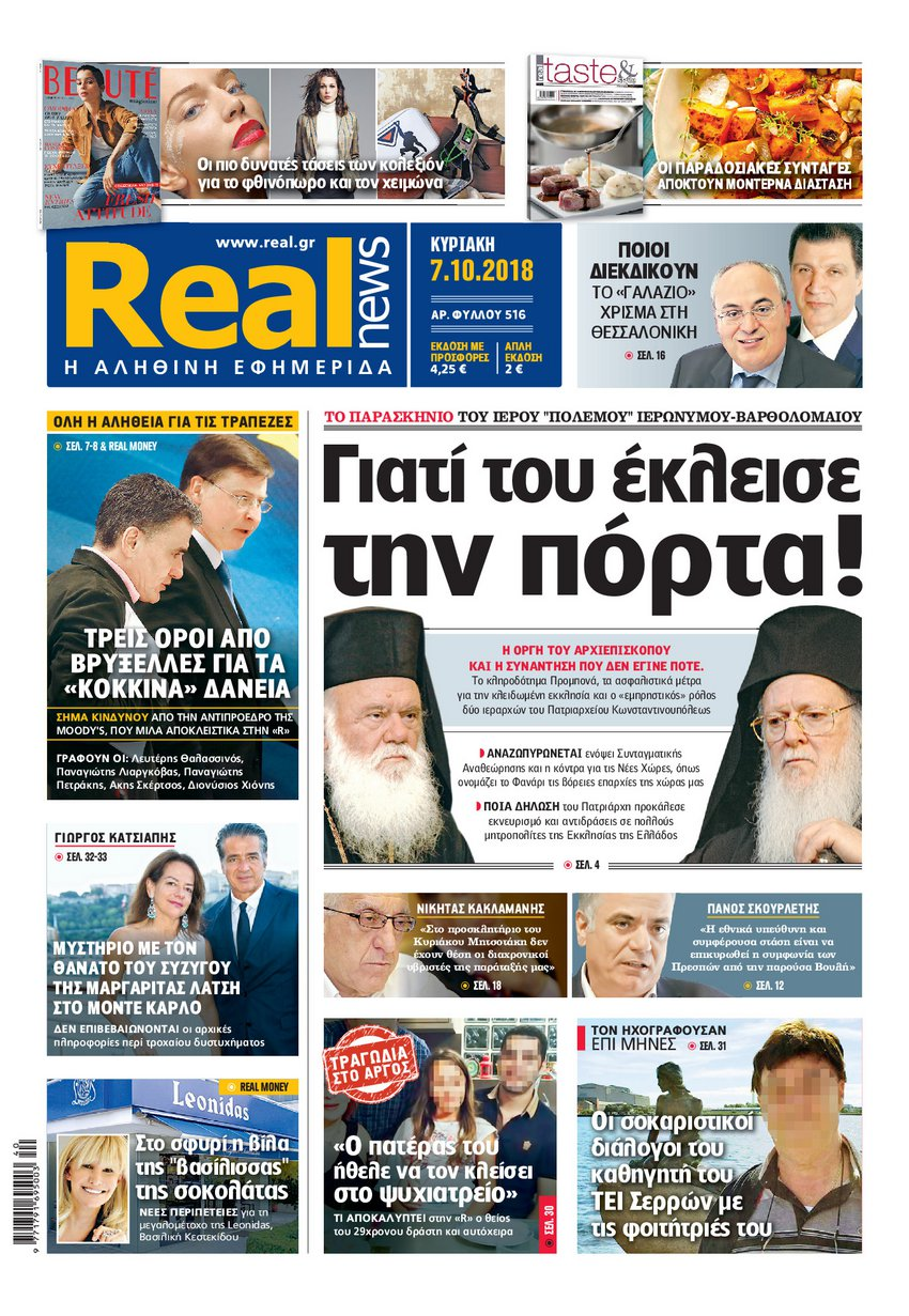 Realnews 7/10/2018