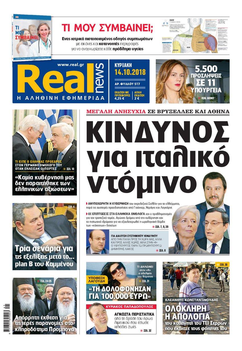 H Realnews της Κυριακής