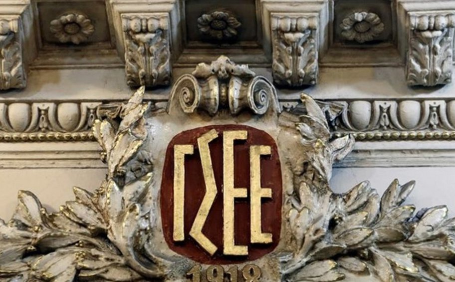 ΓΣΕΕ: Πρόταση σε Εργατικά Κέντρα και Ομοσπονδίες να συντονίσουν απεργιακή δράση στις 2 Οκτωβρίου