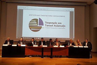 Νέο πρόγραμμα μεταπτυχιακών σπουδών για τον τουρισμό στο ΑΠΘ