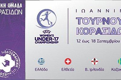 Στην elite round του EURO 2019 η Εθνική Κορασίδων