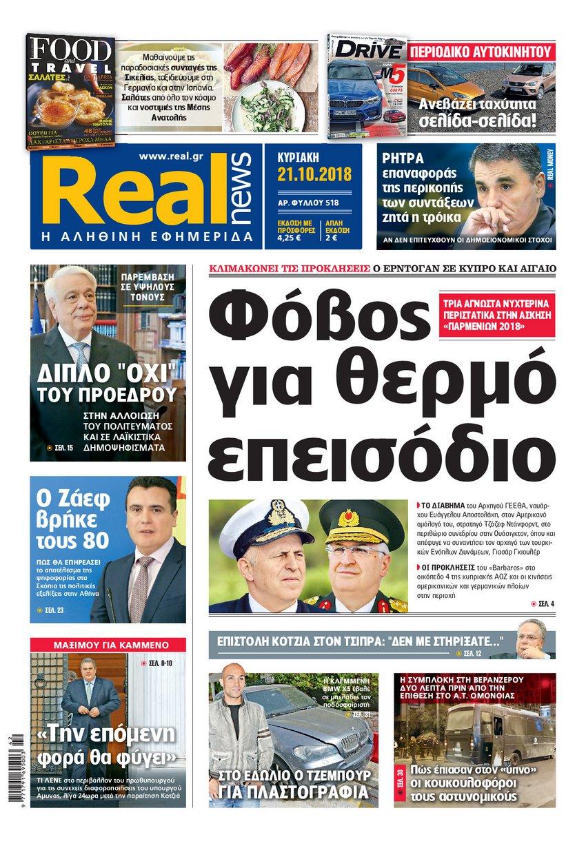 Realnews 21/10/2018