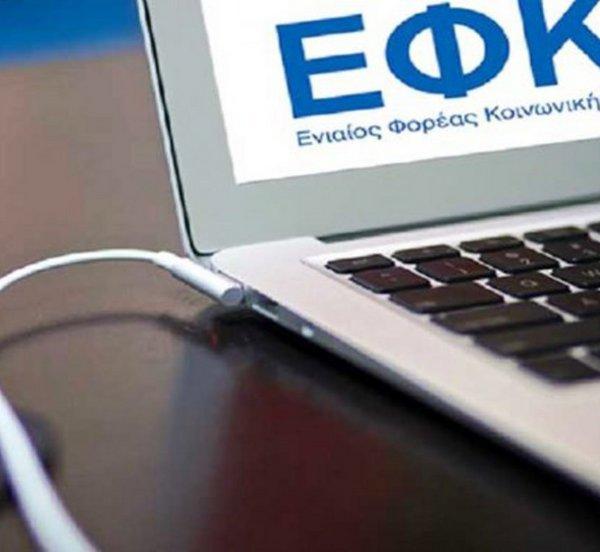Παρατείνεται η προθεσμία για την πληρωμή των εισφορών Φεβρουαρίου του ΕΦΚΑ