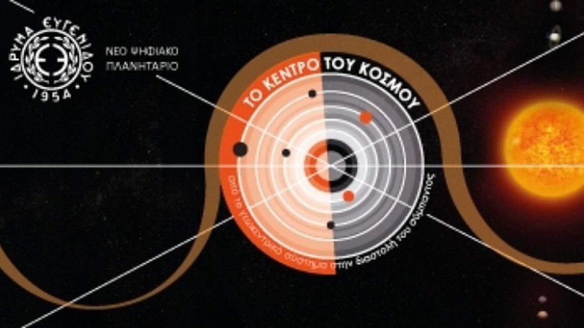 «Το κέντρο του κόσμου: Από το Γεωκεντρικό σύστημα στη διαστολή του Σύμπαντος», στο Ευγενίδειο Πλανητάριο από τις 12 Νοεμβρίου