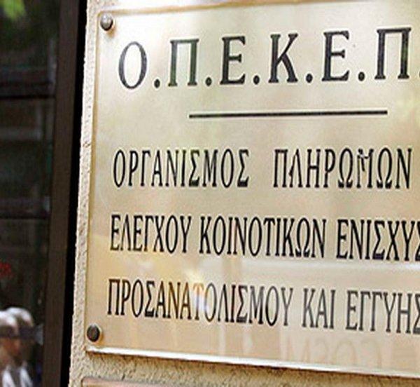 ΟΠΕΚΕΠΕ: Πληρωμή 3,2 εκατ. ευρώ σε 314 δικαιούχους