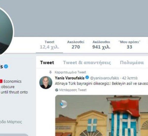 Επίθεση από Τούρκους χάκερ στο twitter του Γιάνη Βαρουφάκη