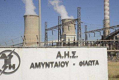 ΥΠΕΝ: Πλήρως καλυμμένη η συνέχιση της λειτουργίας των μονάδων στο Αμύνταιο