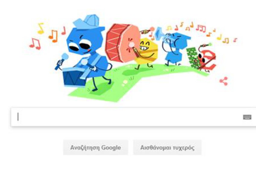 Αφιερωμένο στα δικαιώματα των παιδιών το doodle της Google