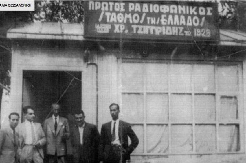 Τσιγγιρίδης - Πρώτος ραδιοφωνικός σταθμός της Ελλάδος