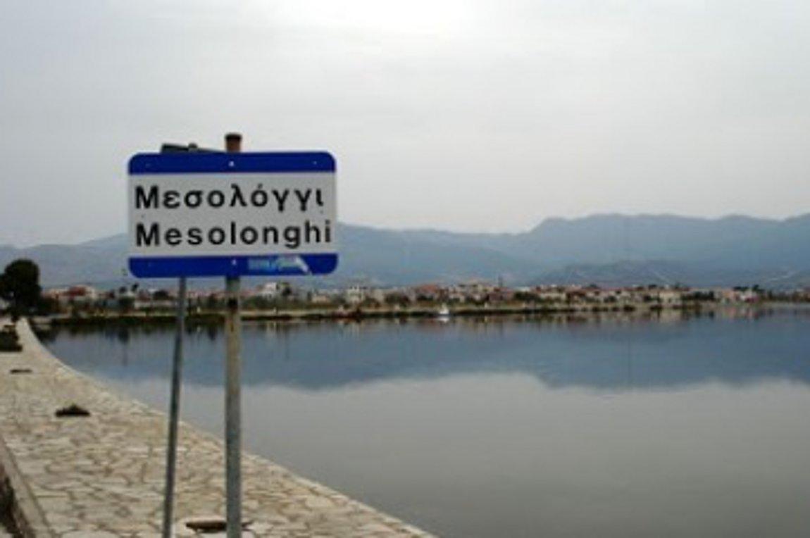 Αποτέλεσμα εικόνας για Εφιαλτικό σενάριο για το Μεσολόγγι