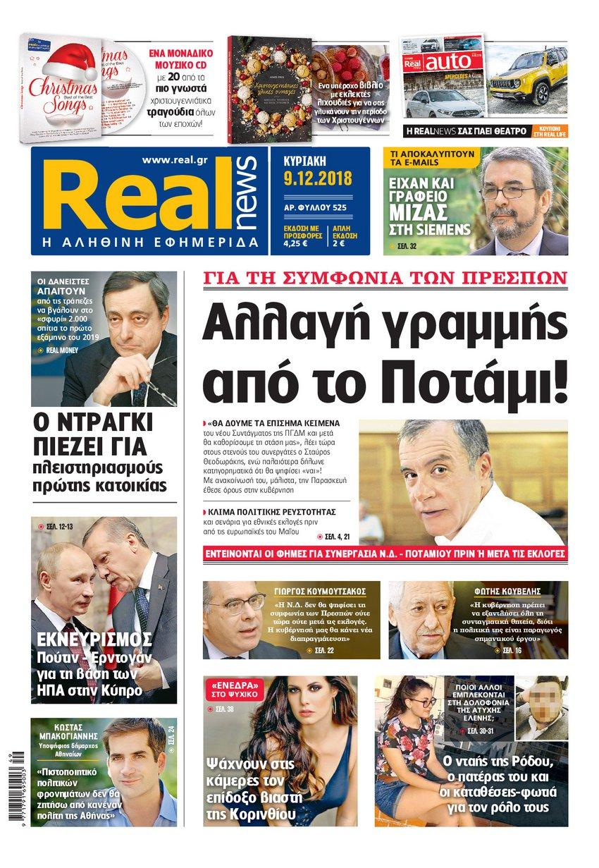 Η Realnews της Κυριακής 09/12/2018