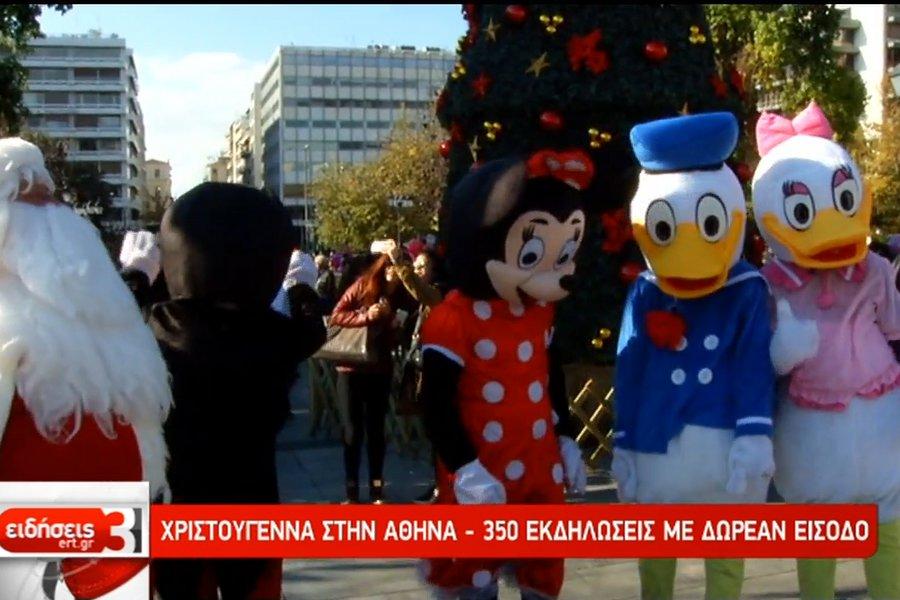 Αθήνα: 350 Χριστουγεννιάτικες εκδηλώσεις με δωρεάν είσοδο