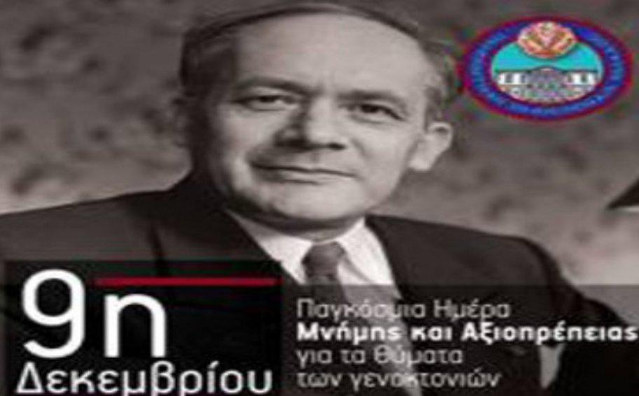 Οι δράσεις της Παμποντιακής Ομοσπονδίας Ελλάδας για τα 100 χρόνια από τη γενοκτονία των Ποντίων
