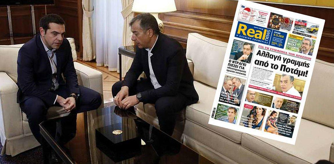 Το πρωτοσέλιδο της Realnews και η... κόντρα Κυβέρνησης-Ποταμιού για την Συμφωνία των Πρεσπών