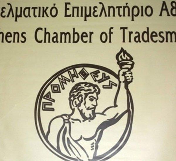 Eπαγγελματικό Επιμελητήριο Αθήνας: Απαιτείται ψυχραιμία για το πρόβλημα διαχείρισης των πνευματικών δικαιωμάτων