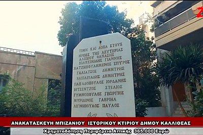 Δούρου: Η ανακατασκευή του ιστορικού κτιρίου Μπιζανίου 5, ελάχιστο τίμημα για αυτούς που έπεσαν για την πατρίδα