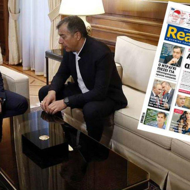 Το πρωτοσέλιδο της Realnews και η... κόντρα κυβέρνησης-Ποταμιού για τη Συμφωνία των Πρεσπών