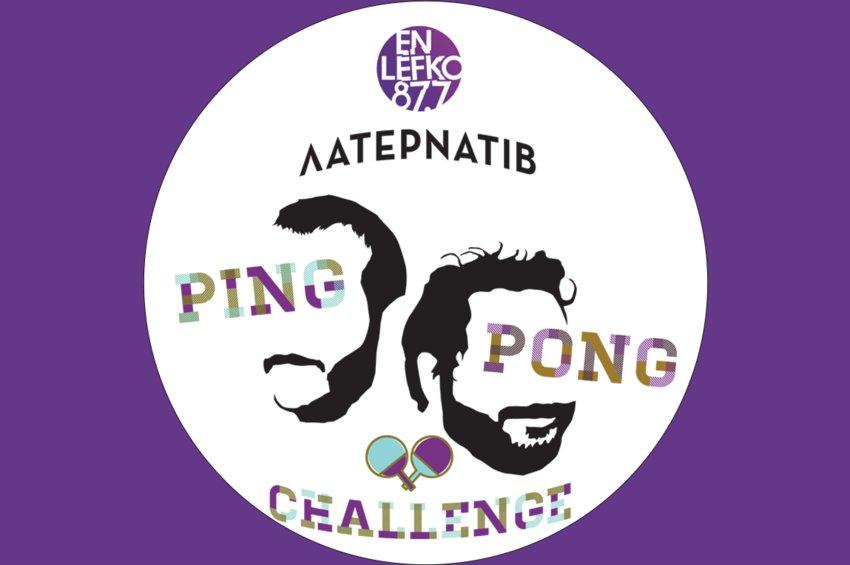 Το απόλυτο #PingPongChallenge στον En Lefko 87.7!