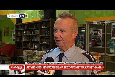 Αστυνομικοί μοίρασαν βιβλία σε σωφρονιστικά καταστήματα