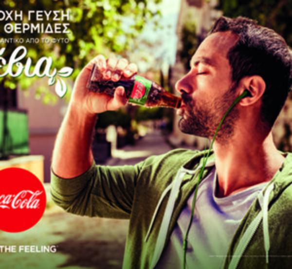Coca-Cola: Xωρίς θερμίδες, και με γλυκαντικό από το φυτό Στέβια