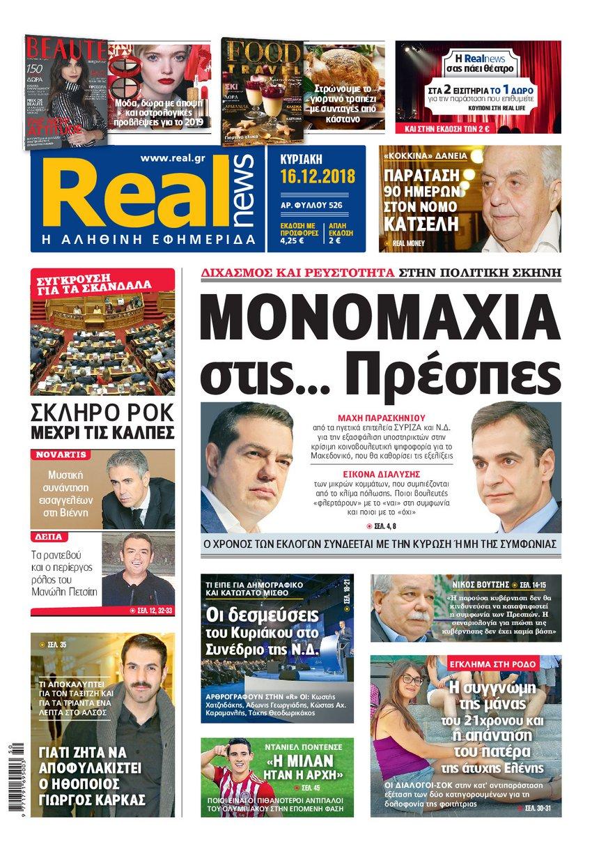 Realnews 16/12/2018