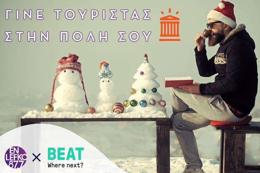 Ο En Lefko 87.7 και το Beat σε κάνουν Τουρίστα Στην Πόλη Σου!