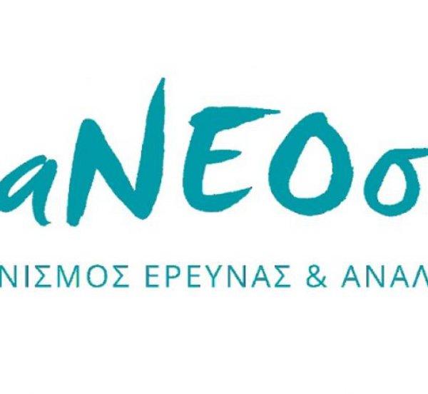 Νέα έρευνα της διαΝΕΟσις: Εξαγωγές & Εξαγωγικές Επιχειρήσεις στην Ελλάδα