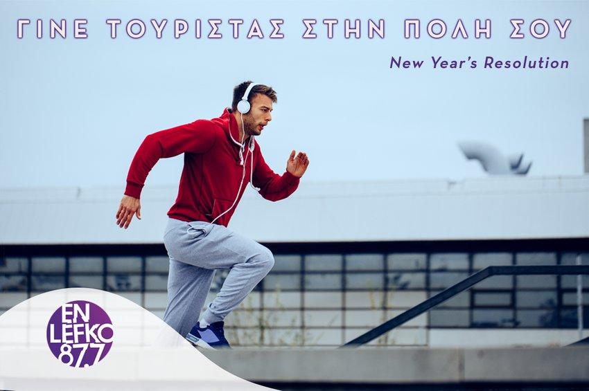 Ο En Lefko 87.7 σε κάνει Τουρίστα Στην Πόλη Σου με… New Year's Resolution!