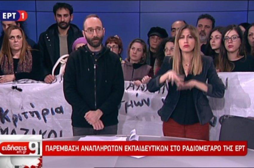 Παρέμβαση αναπληρωτών εκπαιδευτικών στο Ραδιομέγαρο της ΕΡΤ