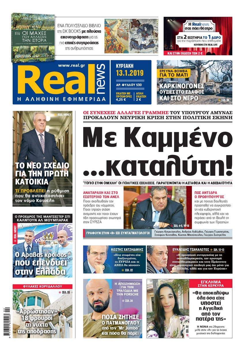 Realnews 13/1/2019