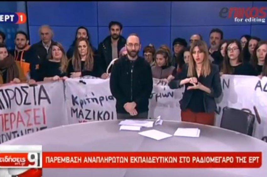 Το μήνυμα των αναπληρωτών εκπαιδευτικών μετά την εισβολή στην ΕΡΤ