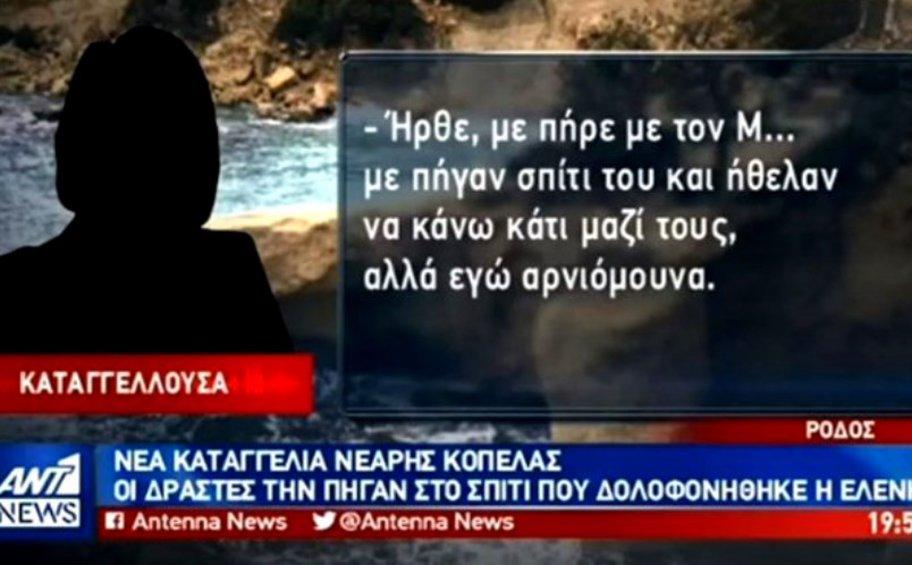Μαρτυρία στον ΑΝΤ1: δέχθηκα κι εγώ επίθεση στο σπίτι, όπου δολοφονήθηκε η Ελένη Τοπαλούδη