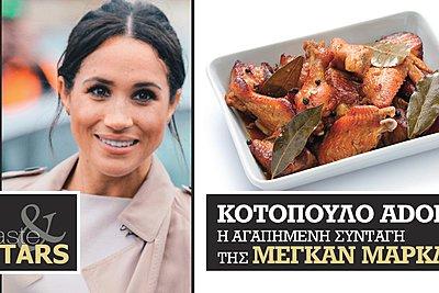 Στο taste & stars που κυκλοφορεί με τη Realnews